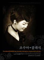 조수아 클래식 (CD)