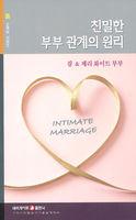 친밀한 부부 관계의 원리- 네비게이토 소책자시리즈 36