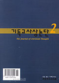 기독교 사상 논단 2