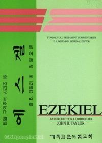 에스겔 - 틴델 구약주석 시리즈 16