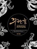 주찬양 컬렉션 SET1 (6CD)