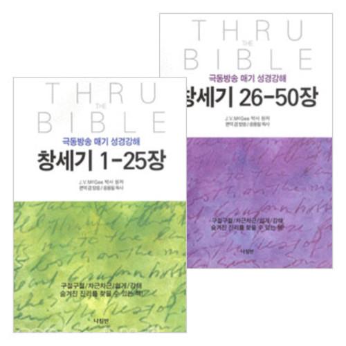 극동방송 매기 성경강해 시리즈 세트(전2권)