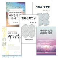 박아론 저서 세트 (전4권)
