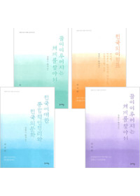 김성길 목사의 꿈이 이루어지는 세계를 찾아서 시리즈 세트(전4권)