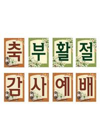 부활 강단글씨본(사각)-신형