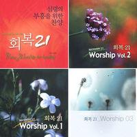 여성들의 치유와 회복을 위한 회복21 음반세트(4CD)