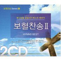 보혈찬송 2집 (2CD)