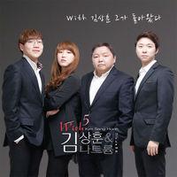 위드(With) 5집 - 김상훈 & 나트륨 (CD)