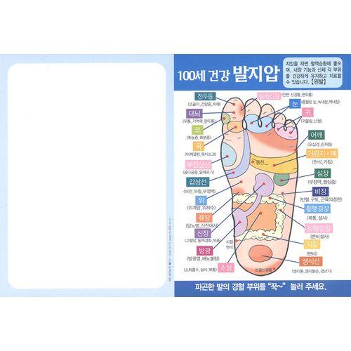 건강전도지 - 100세 건강 발지압(100매)