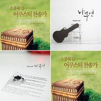 어쿠스틱 찬송가 편곡 음반 세트(3CD)