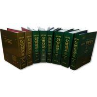 새벽 및 수요예배를 위한 장별설교-구약, 신약 (전8권)