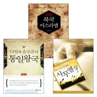 박희천 목사 저서 세트(전3권)
