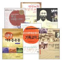 평양 대부흥 관련 도서 세트(전6권)