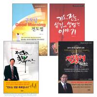 한국교회 전도부흥 시리즈 세트(전5권)
