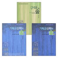 느헤미야 기독교 입문 시리즈 세트(전3권)