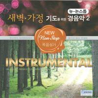 뉴-논스톱 새벽.가정기도를 위한 경음악 2집 (CD)