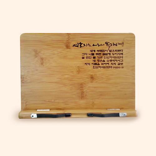 대나무원목독서대(소)