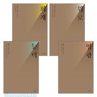 마틴 로이드 존스의 회개, 위로, 능력, 영광 세트 (전4권)