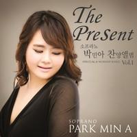 The Present 소프라노 박민아 찬양앨범 Vol.1 (CD)