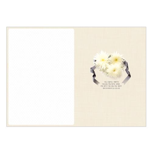 경지사 장례예식순서 A4 - 7020 (1속100매)
