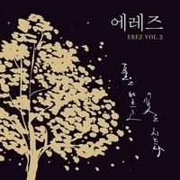 에레즈 2집- 풀은 마르고 꽃은 시드나(CD)