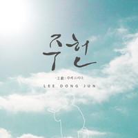 이동준 - 주헌 (CD)