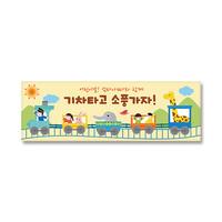 어린이날소풍나들이현수막-110  (180 x 60 )