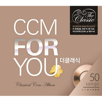 CCM FOR YOU 더 클래식 (4CD)