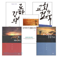 박윤선 목사 2012~2014년 출간(개정) 저서 세트(전5권)