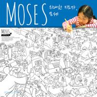 MOSES(모세) 컬러링 페이퍼