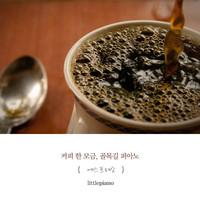 커피 한 모금, 골목길 피아노 (CD)