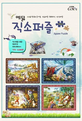 예닮 직소퍼즐 (500조각) - 4종 택1