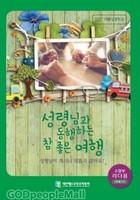 2017 여름성경학교 소망부 (교사용) : 와~ 우리 성령님 - 합동교재