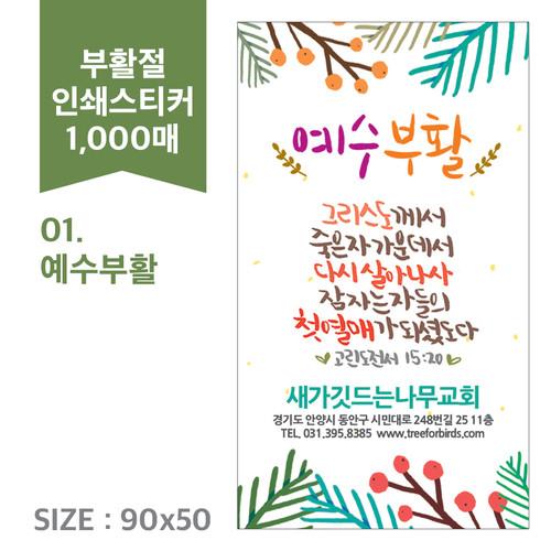 부활절 인쇄스티커 01.예수부활 1000매