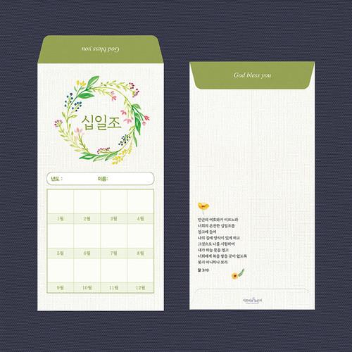 십일조 헌금봉투_001 (50매,500매,1000매)