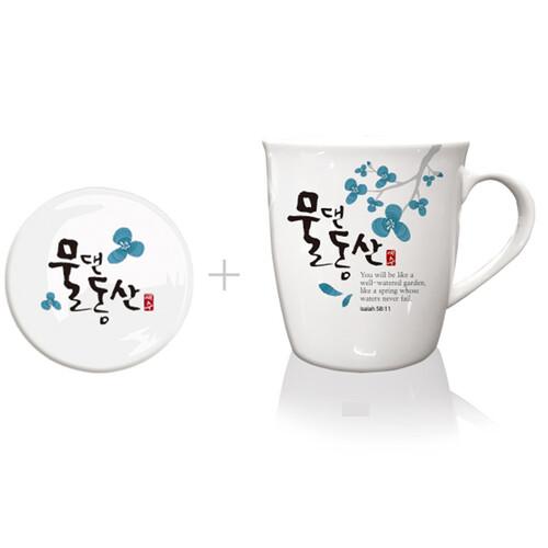 블레스 말씀 머그2P(컵+뚜껑) (물댄동산) [말씀머그컵]