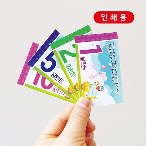[인쇄용] 달란트카드 4 (예수님과 함께 달려요 / 1세트 500장)