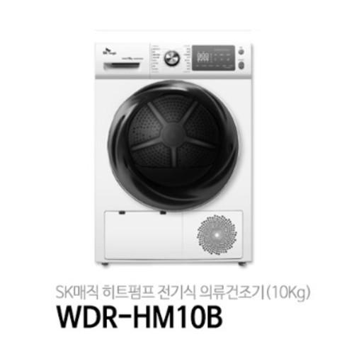 [SK매직 렌탈] 히트펌프 전기식 의류건조기(10Kg)