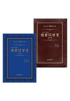 원문 번역 주석 성경 신구약 세트 (전2권)