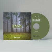 기도를 여는 끊이지 않는 찬송가 vol.7 - 새벽기도 필요음악 (CD)