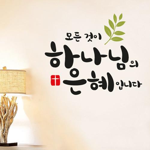 [말씀스티커]하나님의 은혜-III