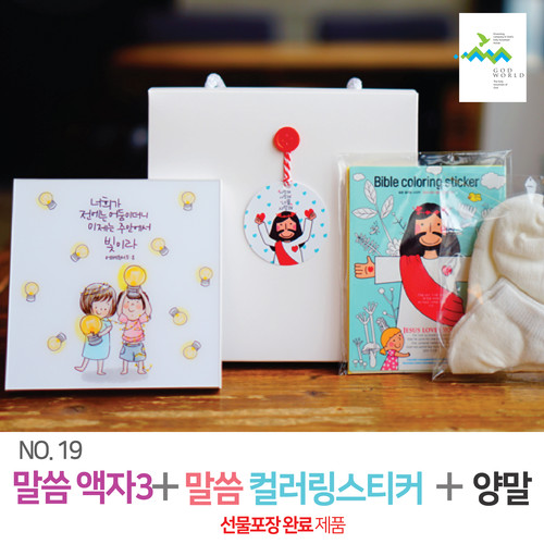 <갓월드>선물세트 NO.19 예수동행 말씀액자 No3+컬러링+양말(라벨 선물포장)