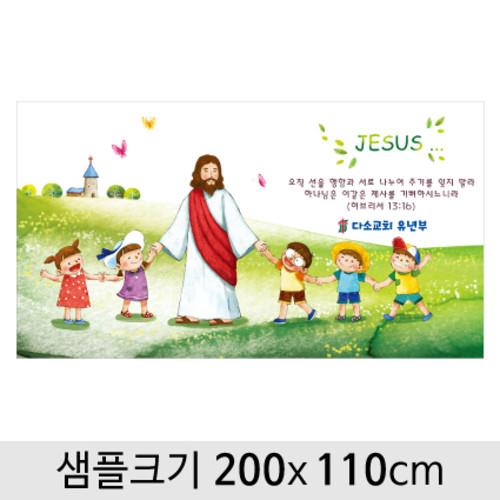 교회유치부(표어)현수막-082 ( 200 x 110 )