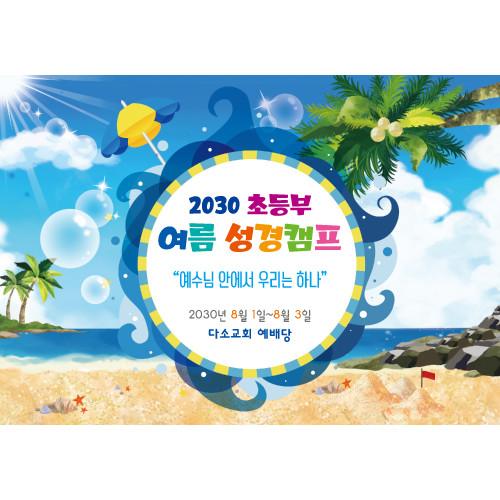여름성경학교현수막-205 ( 200 x 140 )