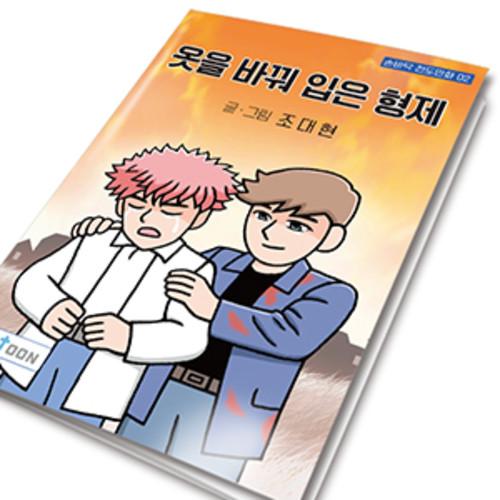 손바닥전도만화 02_ 옷을바꿔입은형제 (10권 1세트)