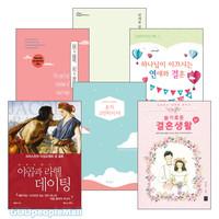 크리스천의 이성교제, 연애, 데이트 관련 2018~2020년 출간(개정)도서 세트(전6권)