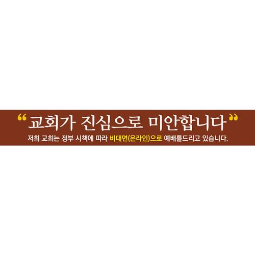 교회현수막(코로나)-206 ( 500 x 70 )