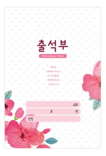 출석부 - 핑크플라워 (6248)
