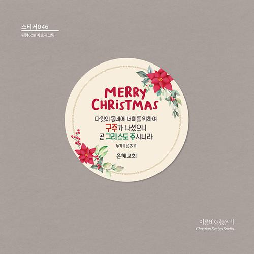전도용 스티커_046_Merry Christmas_누가복음 2장 11절(원형) (500매)