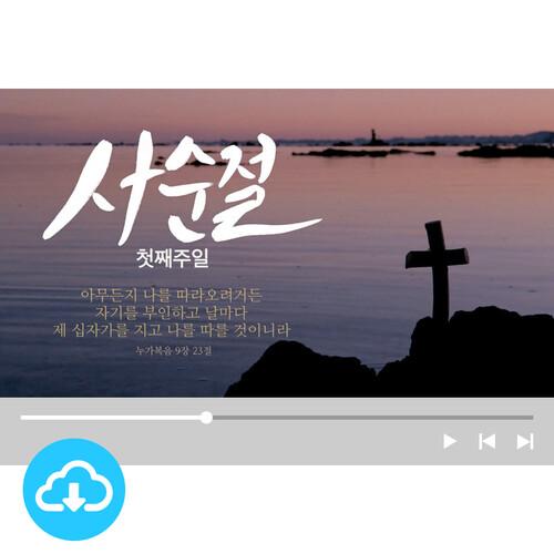 예배용 영상클립 1 by 빛나는 시온 / 사순절 첫째주일 / 이메일 발송(파일)